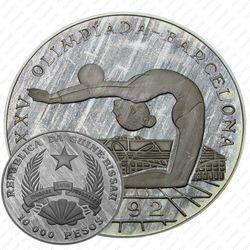 10000 песо 1992, гимнастика [Гвинея-Бисау] Proof