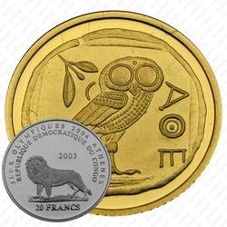 20 франков 2003, Афины 2004 [Демократическая Республика Конго] Proof