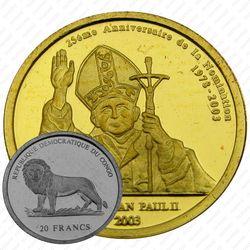 20 франков 2003, Иоанн Павел [Демократическая Республика Конго] Proof