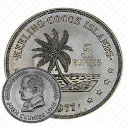 5 рупий 1977, Джон Кланис-Росс (John Clunies Ross) [Кокосовые острова]