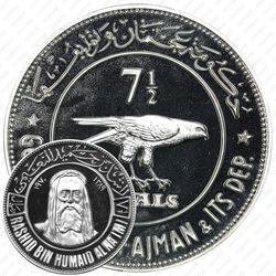 7 1/2 риялов 1970, Пустынный сокол [Объединённые Арабские Эмираты (ОАЭ)]