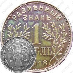 1 рубль 1918, Армавир (выпуск второй)
