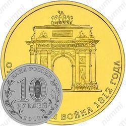 10 рублей 2012, арка