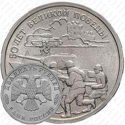20 рублей 1995, атака