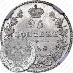25 копеек 1838, СПБ-НГ, орёл 1832-1837