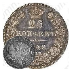 25 копеек 1842, СПБ-АЧ