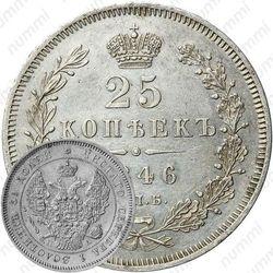 25 копеек 1846, СПБ-ПА