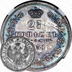 25 копеек 1851, СПБ-ПА