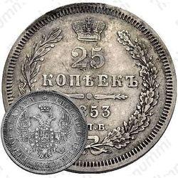 25 копеек 1853, СПБ