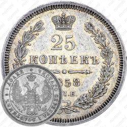 25 копеек 1858, СПБ