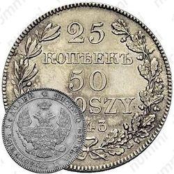 25 копеек - 50 грошей 1843, MW