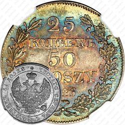 25 копеек - 50 грошей 1846, MW