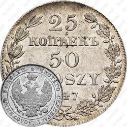 25 копеек - 50 грошей 1847, MW