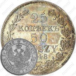 25 копеек - 50 грошей 1848, MW
