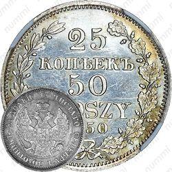 25 копеек - 50 грошей 1850, MW