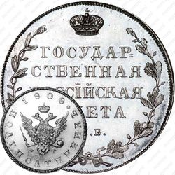 полуполтинник 1808, СПБ-ФГ [proof]