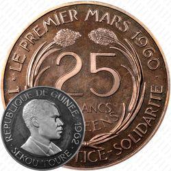25 франков 1962 [Гвинея]