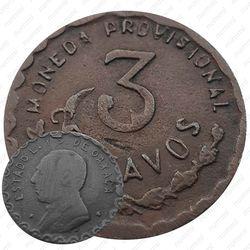 3 сентаво 1915 [Мексика]