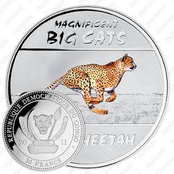 30 франков 2011, Большие кошки - Гепард [Демократическая Республика Конго] Proof