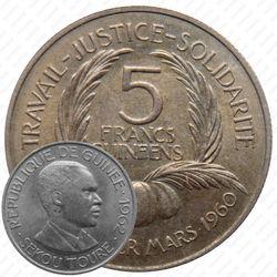 5 франков 1962 [Гвинея]