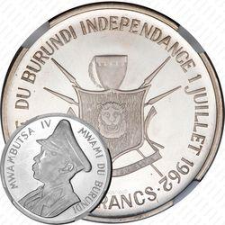 5 франков 1962, Независимость Бурунди [Бурунди] Proof