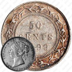 50 центов 1899 [Канада]