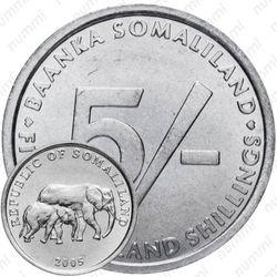 5 шиллингов 2005 [Сомали]