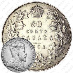 50 центов 1902 [Канада]