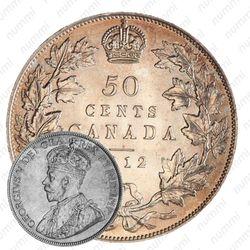 50 центов 1912 [Канада]
