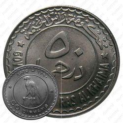 50 дирхамов 1970 [Объединённые Арабские Эмираты (ОАЭ)]