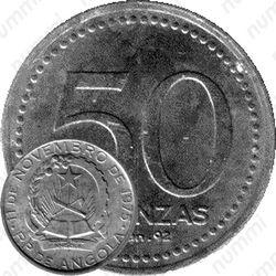50 кванз 1992, 15 лет ангольской кванзе [Ангола]