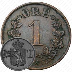 1 эре 1885 [Норвегия]