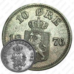 10 эре 1876 [Норвегия]