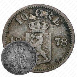 10 эре 1878 [Норвегия]