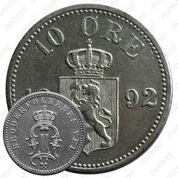 10 эре 1892 [Норвегия]