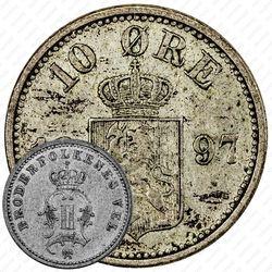 10 эре 1897 [Норвегия]