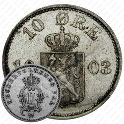10 эре 1903 [Норвегия]