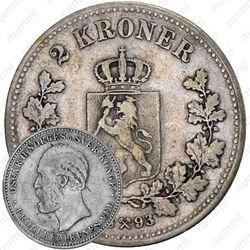 2 кроны 1893 [Норвегия]