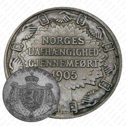 2 кроны 1906, Первая годовщина независимости Норвегии [Норвегия]