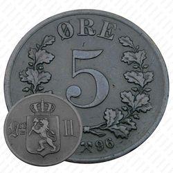 5 эре 1896 [Норвегия]