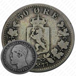 50 эре 1877 [Норвегия]