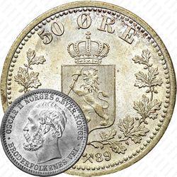 50 эре 1889 [Норвегия]