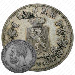 50 эре 1893 [Норвегия]
