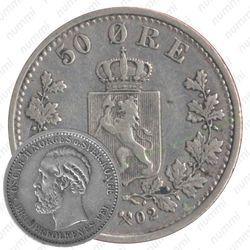 50 эре 1902 [Норвегия]
