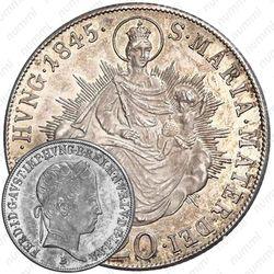 10крейцеров 1837-1848 [Австрия]