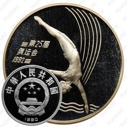 10юань 1990, XXV летние Олимпийские Игры, Барселона 1992 - Прыжки в воду [Китай]