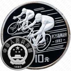 10юань 1990, XXV летние Олимпийские Игры, Барселона 1992 - Велоспорт [Китай]