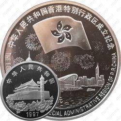 10юань 1997, Возвращение Гонконга в состав КНР [Китай]