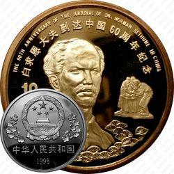 10юань 1998, 60 лет приезду Нормана Бетьюна [Китай]
