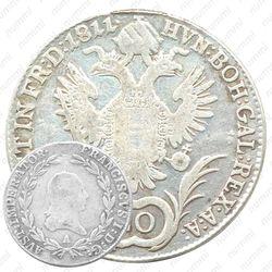 20крейцеров 1811-1816 [Австрия]